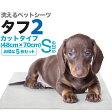 厚型洗えるペットシーツ「タフ2」Sサイズ(48cm×70cm)5枚セット【HLS_DU】【RCP】【送料無料】