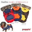 犬用 洋服 胴輪 オルソンハーネス型フード付きジャンパー:S,M,Lサイズ ORSON PUPPIA パピア ペット ドッグ 送料無料
