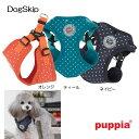 犬用 胴輪 ドッティーハーネスII C DOTTY HARNESS II C:S,M,Lサイズ PUPPIA パピア ペット ドッグ 小型犬