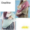 犬用 シンプルスリングバッグ Lサイズ Simple Sling Bag Olchi オルチ ペット ドッグ 送料無料