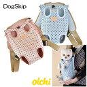 犬用 ドットフロントキャリーバッグ Lサイズ Olchi Dot Frontbag Olchi オルチ ペット ドッグ 送料無料