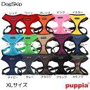 ジャストフィットソフトハーネスA : XLサイズ PUPPIA パピア ペット 犬 犬用 ドッグ 簡単装着 胴輪ペット ペットグッズ 犬用品 胴輪 ハーネス ナイロン 中型犬用
