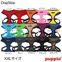 ジャストフィットソフトハーネスA:XXLサイズ PUPPIA パピア ペット 犬 犬用 ドッグ 簡単装着 胴輪ペット ペットグッズ 犬用品 胴輪 ハーネス ナイロン 大型犬用