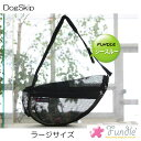 犬用 猫用 ファンドルペットスリング シースルーブラック ラージサイズ fundle large size (P2030-BLACK) キャリーバッグ 送料無料