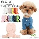 犬用 PAマックカバーオール オーバーオール つなぎ 2XL,3XLサイズ パピーエンジェル 洋服 犬服 ドッグウェア 犬 ドッグ