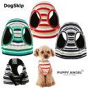 犬用 PAアンジョーネコーデュロイストライプハーネス / S,M,L,XLサイズ パピーエンジェル 洋服 ドッグウェア 小型犬 犬 PuppyAngel Angione(TM)Corduroy ST Harness Vest
