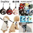 犬用 PAアンジョーネグラスハーネス 胴輪 小型犬 犬 パピーエンジェル Puppy Angel(TM) ANGIONE(TM) Glasses Harness set (Buckle type)