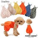 犬用 PAウルルポンチャンスリーブレスオーバーオール S,SM,M,ML,L,XLサイズ パピーエンジェル 洋服 ドッグウェア 小型犬 犬 Puppy Angel(R) WUJUJU PONCHAN Sleeveless Overall