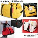 犬用 車用 車載 PAマガジオペットラリードッグカーベッドシートセット Lサイズ パピーエンジェル 犬 Puppy Angel(R) MAGAGIO Petrari Dog Car Seat Set