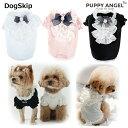 犬用 PAリボン・プチフリルブラウス S,SM,M,ML,L,XLサイズ パピーエンジェル 洋服 ドッグウェア 小型犬 犬 Puppy Angel(R) Petit frill Blouse