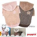 犬用 ポラリスフリースフーディー:S,M,Lサイズ PUPPIA パピア 犬 ペット ドッグ 洋服