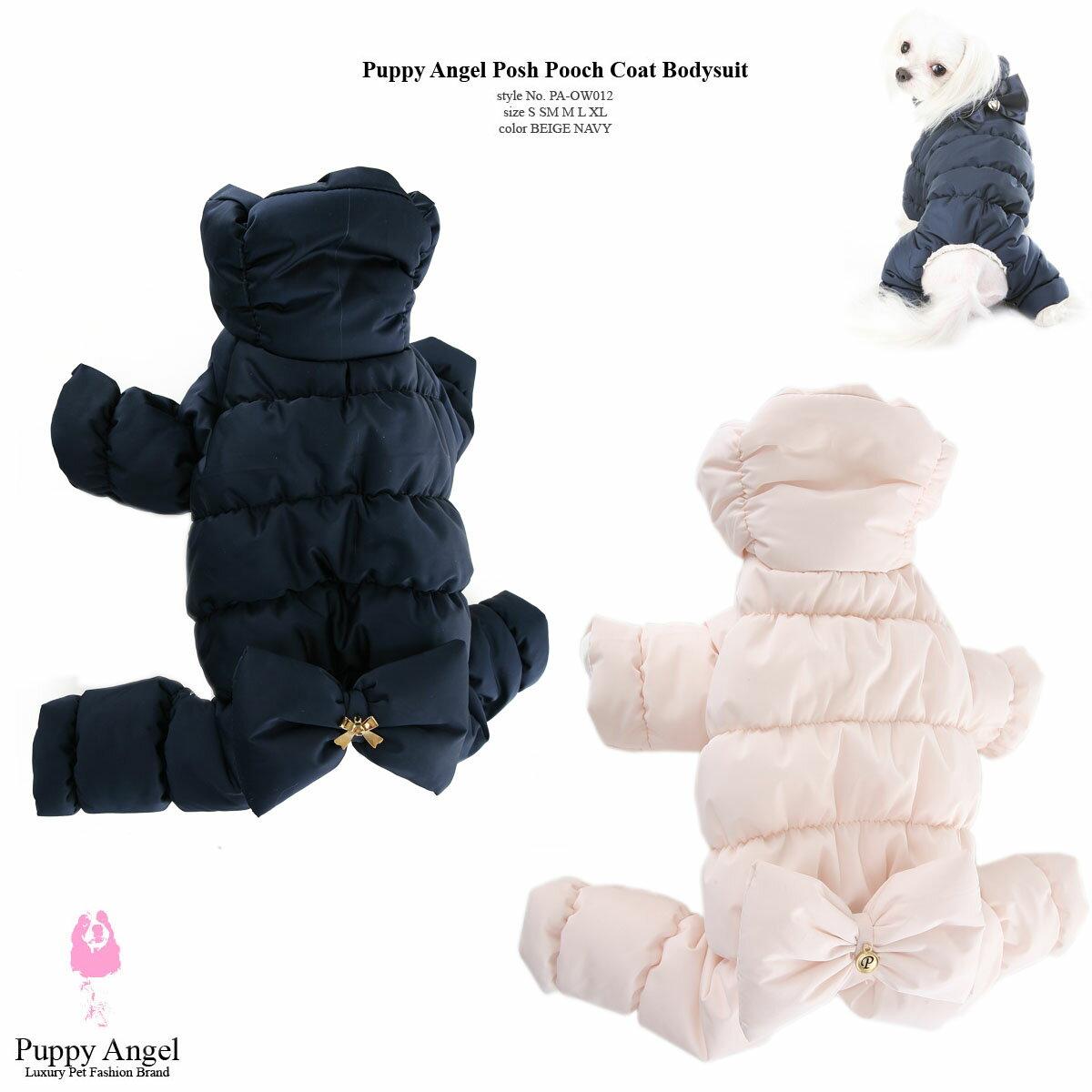 Puppy Angel Posh Pooch Coat Bodysuit S~XLサイズ 送料無料 PUPPYANGEL パピーエンジェル 犬 服 洋服 犬服 犬の服 犬の洋服 ドッグウェア 犬用