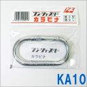 123 カラビナ 鉄O型環なしカラビナ【KA10】(ワン・ツゥ・スリー)