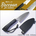 Raccoon(ラクーン)小出刃ナイフ 片刃 105mm【TS185・右きき用】