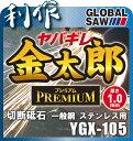 モトユキ 切断砥石 金太郎 [ YGX-105(1箱10枚入り) ] 105×1.0×15mm ステンレス 金属用