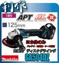 マキタ 充電式ディスクグラインダ 125mm [ GA504DZ ] 18V本体のみ / (バッテリ、充電器なし)