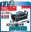 【マキタ】 エアコンプレッサ 《 AC461XG 》 46気圧・タンク16L 常圧・高圧両用