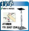 【JOTOテクノ】YTB鋼製束・25本入《YTB-3045T》寸法(312〜447mm)※ターンバックル方式で高さ調整が自由自在