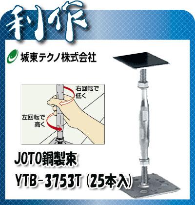 【JOTOテクノ】YTB鋼製束・25本入《YTB-3753T》寸法(377〜532mm)※ターンバックル方式で高さ調整が自由自在