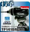 マキタ 充電式4モードインパクトドライバ [ TP141DRGXB ] 18V(6.0Ah)セット品(黒) / インパクトドライバー