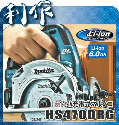 マキタ 充電式マルノコ 125mm [ HS470DRG ] 14.4V(6.0Ah)セット品(青) / 丸ノコ 丸鋸