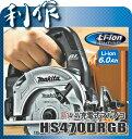 マキタ 充電式マルノコ 125mm [ HS470DRGB ] 14.4V(6.0Ah)セット品(黒) / 丸ノコ 丸鋸