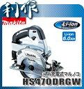 マキタ 充電式マルノコ 125mm [ HS470DRGW ] 14.4V(6.0Ah)セット品(白) / 丸ノコ 丸鋸