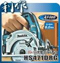マキタ 充電式マルノコ 125mm [ HS471DRG ] 18V(6.0Ah)セット品(青) / 丸ノコ 丸鋸