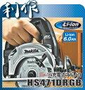 マキタ 充電式マルノコ 125mm [ HS471DRGB ] 18V(6.0Ah)セット品(黒) / 丸ノコ 丸鋸