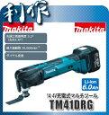 マキタ 充電式マルチツール [ TM41DRG ] 14.4V(6.0Ah)セット品 / カットソー