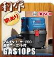 ボッシュ 訳あり! マルチクリーナーPRO [ GAS10PS ] 100V / 連動コンセント付