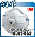 【スリーエム No.96-88】 3M マスク 防塵マスク 《 8805-DS2 》排気弁付き スリーエム 防じんマスク 使い捨て式(1箱10枚入)