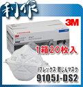 【スリーエム No.96-45】 3M マスク 防塵マスク 《 9105J-DS2 》3M マスク 防塵マスク N95同等 防じんマスク レギュラーサイズ(1箱20枚入り)