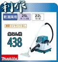 【マキタ】 集塵機 集じん機 乾湿両用  《438》 集じん25L/吸水22L