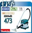 【マキタ】 集塵機 集じん機 乾湿両用  《 473 》 集じん15L/吸水12L