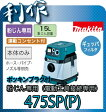 マキタ 容量15L 粉じん専用 集塵機 集じん機  475SPP  本体のみ 電動工具接続専用