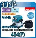 マキタ 容量8L 粉じん専用 集塵機 集じん機  484P セット品 電動工具接続専用