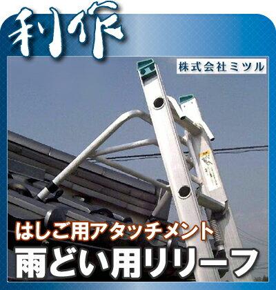ミツル  はしご 補助 アタッチメント  雨どい用リリーフ