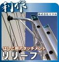 【ミツル】 はしご 補助 アタッチメント 《 リリーフ》