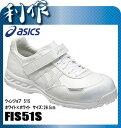 アシックス 作業用靴 ウィンジョブ 51S サイズ:26.5cm [ FIS51S ] 0101:ホワイト×ホワイト asics WINJOB 作業服 作業着 安全靴