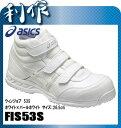 アシックス 作業用靴 ウィンジョブ 53S サイズ:26.5cm [ FIS53S ] 0100:ホワイト×パールホワイト asics WINJOB 作業服 作業着 安全靴