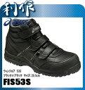 アシックス 作業用靴 ウィンジョブ 53S サイズ:25.5cm [ FIS53S ] 9090:ブラック×ブラック asics WINJOB 作業服 作業着 安全靴