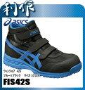 アシックス 作業用靴 ウィンジョブ 42S サイズ:30.0cm [ FIS42S ] 9042:ブラック×ブルー asics WINJOB 作業服 作業着 安全靴
