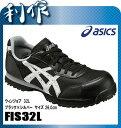アシックス(asics) 作業用靴 ウィンジョブ 32L [ FIS32L ] 9093:ブラック×シルバー サイズ:26.0cm asics WINJOB 作...