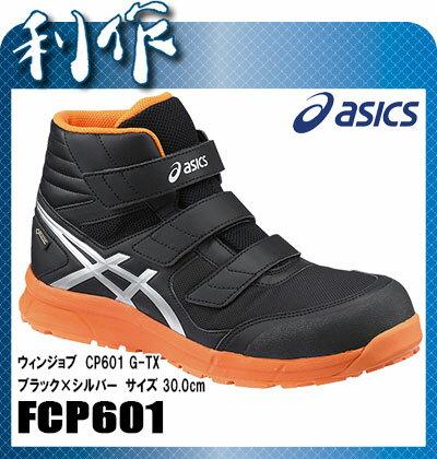 アシックス 作業用靴 ウィンジョブ CP601 G-TX  サイズ:30.0cm  [ FCP601 ] 9093:ブラック×シルバー  ゴアテクス asics WINJOB 作業服 作業着 安全靴 待望の防水モデル!雨の日でも水仕事でも足元を快適に保ちます!軟らかい