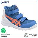 アシックス 作業用靴 ウィンジョブ CP203 サイズ:25.5cm [ FCP203 ] 4330:ディレクトワールブルー×ショッキングオレンジ asics WINJOB 作業服 安全靴