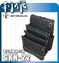ベストツール 電工用腰袋 三段 極匠シリーズ [ GKN-22 ] 約295×205×100mm / 腰袋 釘袋