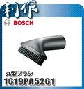 【ボッシュ】 丸型ブラシ 《 1619PA5261 》DIY用バッテリークリーナー(PAS18LI)用