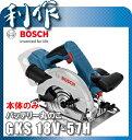 ボッシュ バッテリー丸のこ [ GKS18V-57H ] 18V本体のみ / 充電器、バッテリなし