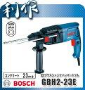 【ボッシュ】 ハンマードリル 《 GBH2-23E 》SDSプラスシャンク ボッシュ ハンマードリル GBH2-23E BOSCH 送料無料